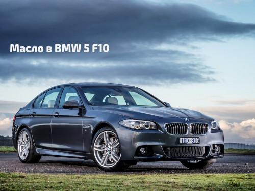 Масло в двигатель BMW 5 F10