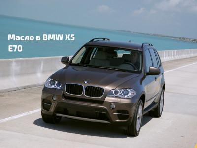 Масло в двигатель BMW X5 E70.